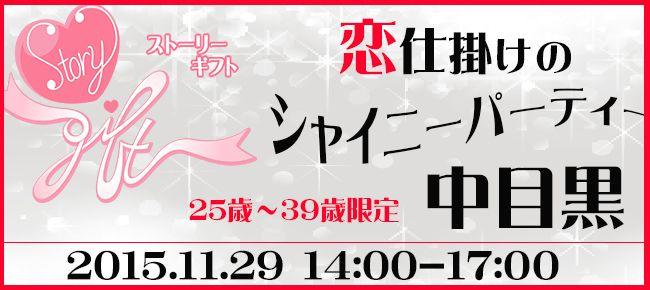 【目黒の恋活パーティー】StoryGift主催 2015年11月29日