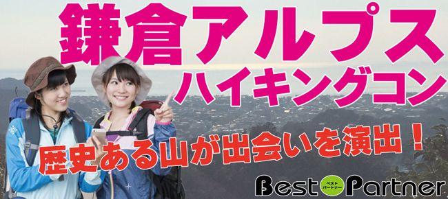 【神奈川県その他のプチ街コン】ベストパートナー主催 2015年11月23日