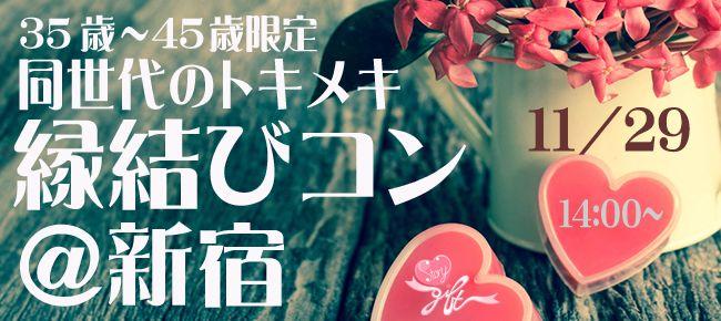 【新宿のプチ街コン】StoryGift主催 2015年11月29日