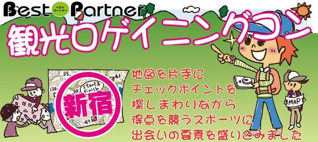 【新宿のプチ街コン】ベストパートナー主催 2015年11月23日