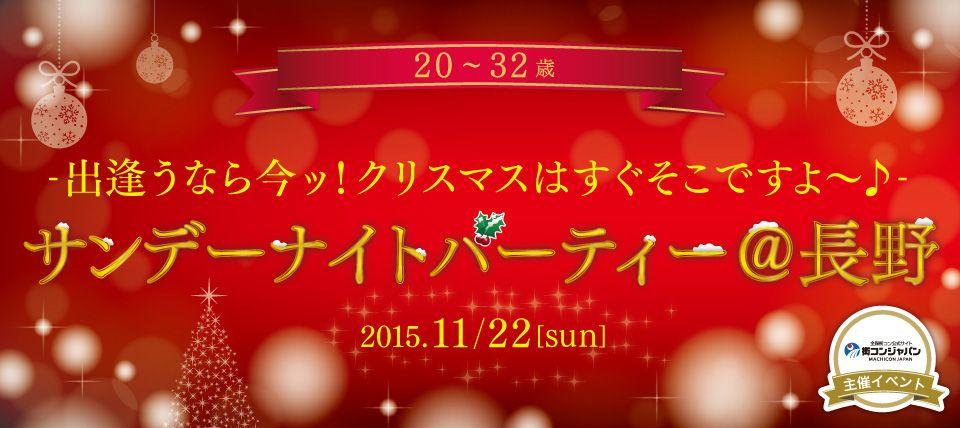 【長野県その他の恋活パーティー】街コンジャパン主催 2015年11月22日