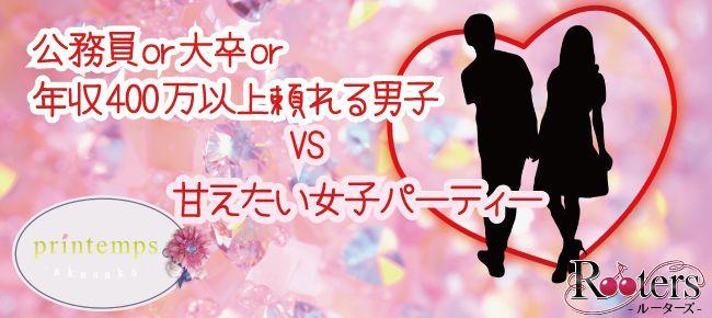【赤坂の恋活パーティー】Rooters主催 2015年11月29日