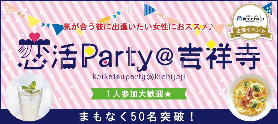 【吉祥寺の恋活パーティー】街コンジャパン主催 2015年11月22日