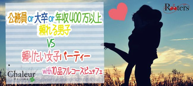 【大阪府その他の恋活パーティー】株式会社Rooters主催 2015年11月28日