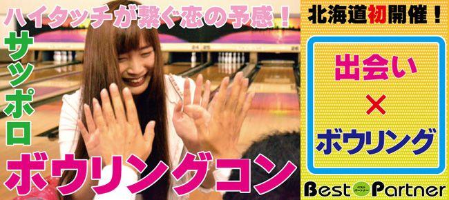 【札幌市内その他のプチ街コン】ベストパートナー主催 2015年11月8日
