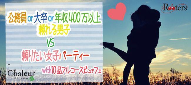 【大阪府その他の恋活パーティー】株式会社Rooters主催 2015年11月29日