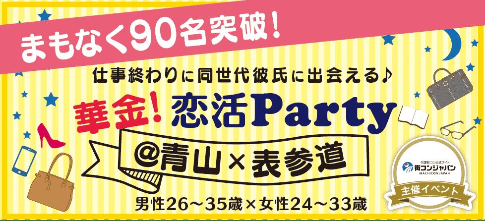 【青山の恋活パーティー】街コンジャパン主催 2015年11月6日