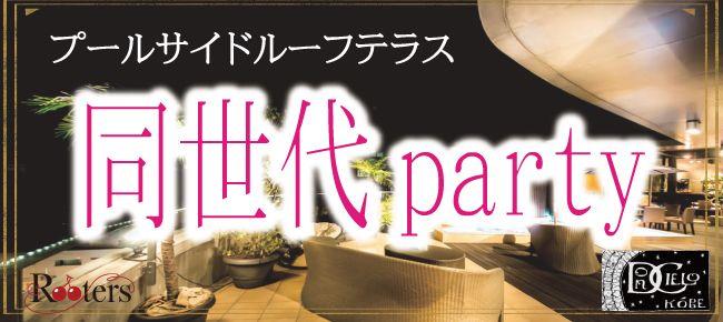 【神戸市内その他の恋活パーティー】Rooters主催 2015年11月27日