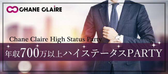 【新宿の婚活パーティー・お見合いパーティー】シャンクレール主催 2015年11月1日