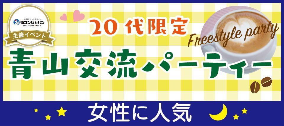 【青山の恋活パーティー】街コンジャパン主催 2015年11月20日