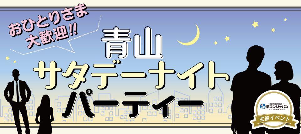 【青山の恋活パーティー】街コンジャパン主催 2015年11月21日