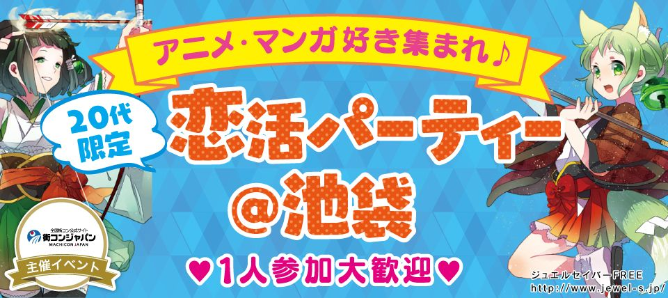 【池袋の恋活パーティー】街コンジャパン主催 2015年11月15日
