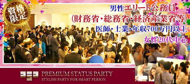 【銀座の恋活パーティー】株式会社フュージョンアンドリレーションズ主催 2015年11月26日