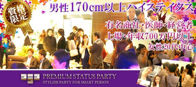 【銀座の恋活パーティー】株式会社フュージョンアンドリレーションズ主催 2015年11月27日