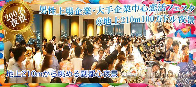 【新宿の恋活パーティー】株式会社フュージョンアンドリレーションズ主催 2015年11月28日