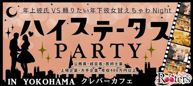 【横浜市内その他の恋活パーティー】Rooters主催 2015年11月25日