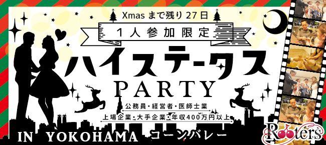 【横浜市内その他の恋活パーティー】Rooters主催 2015年11月28日