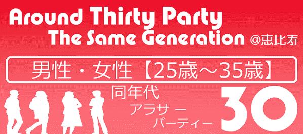 【恵比寿の恋活パーティー】株式会社ラヴィ主催 2015年12月22日