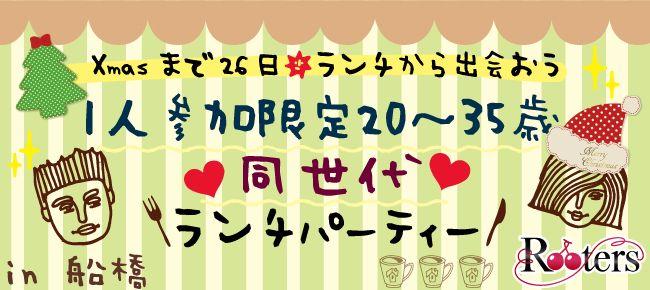 【千葉県その他の恋活パーティー】Rooters主催 2015年11月29日