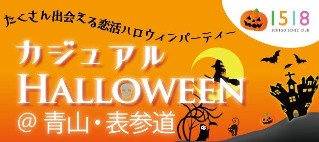 【青山の恋活パーティー】ICHIGO ICHIE Club主催 2015年10月31日