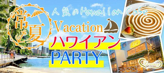 【渋谷の恋活パーティー】ラブジュアリー主催 2015年11月7日