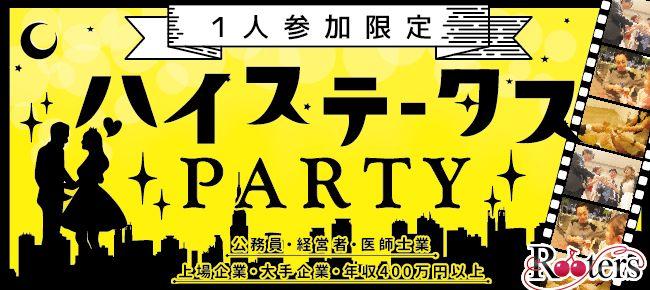 【茨城県その他の恋活パーティー】Rooters主催 2015年11月29日