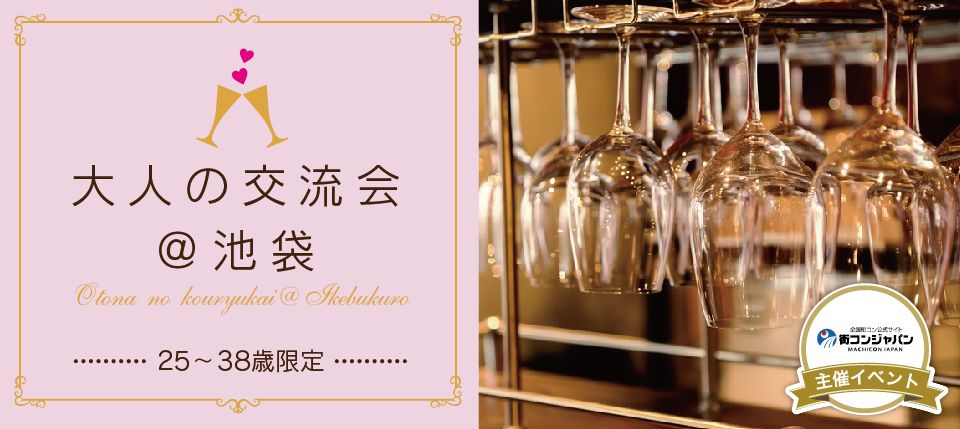 【池袋の恋活パーティー】街コンジャパン主催 2015年11月27日