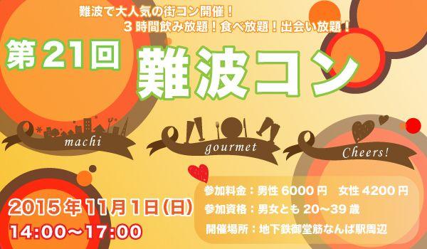 【心斎橋の街コン】西岡 和輝主催 2015年11月1日