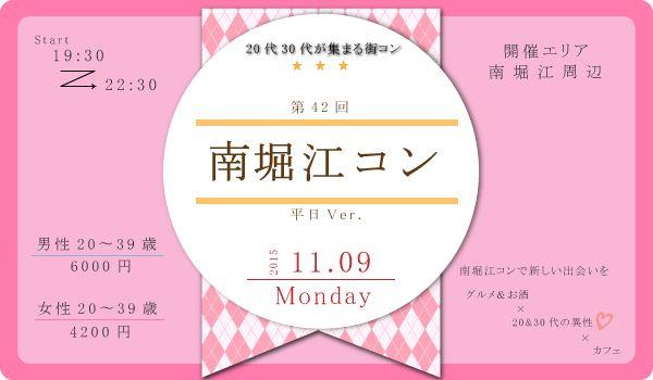 【心斎橋の街コン】西岡 和輝主催 2015年11月9日