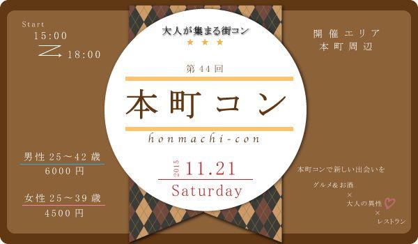 【心斎橋の街コン】西岡 和輝主催 2015年11月21日