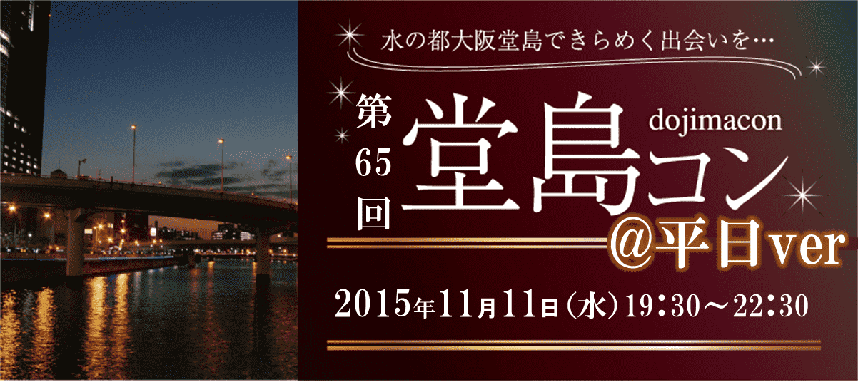 【梅田の街コン】株式会社ラヴィ主催 2015年11月11日