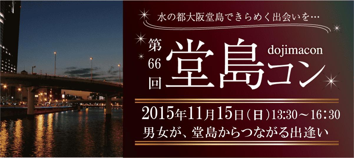 【梅田の街コン】株式会社ラヴィ主催 2015年11月15日