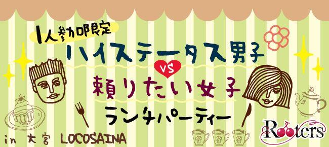 【さいたま市内その他の恋活パーティー】Rooters主催 2015年11月29日