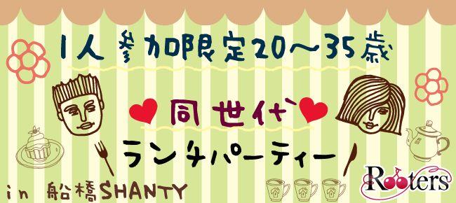 【千葉県その他の恋活パーティー】Rooters主催 2015年11月22日