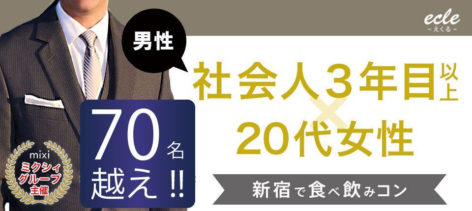 【新宿の街コン】えくる主催 2015年12月5日