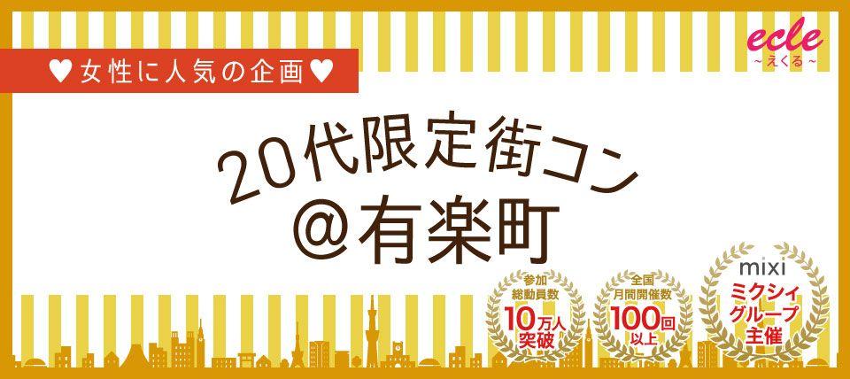 【有楽町の街コン】えくる主催 2015年12月6日