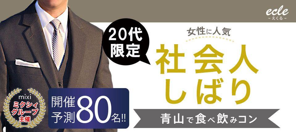 【表参道の街コン】えくる主催 2015年12月6日