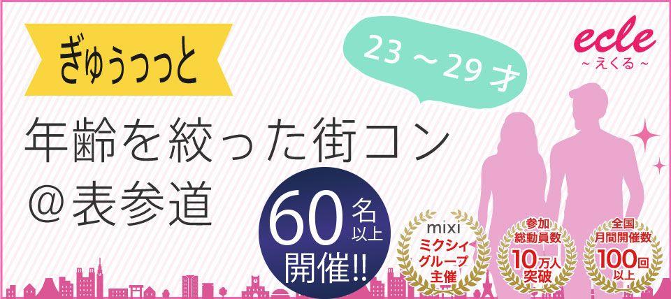 【表参道の街コン】えくる主催 2015年12月12日