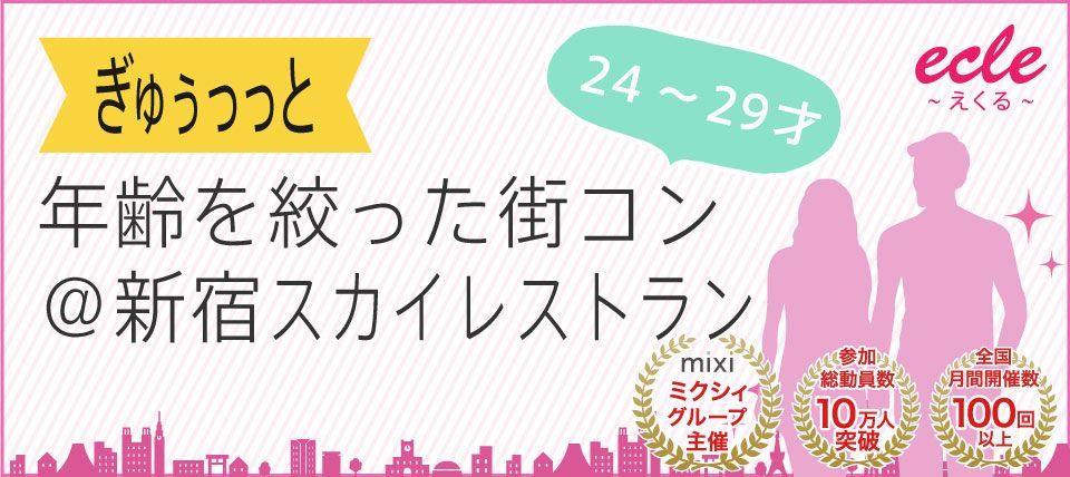 【新宿の街コン】えくる主催 2015年12月12日
