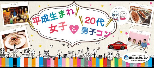 【横浜市内その他の恋活パーティー】街コンジャパン主催 2015年11月7日