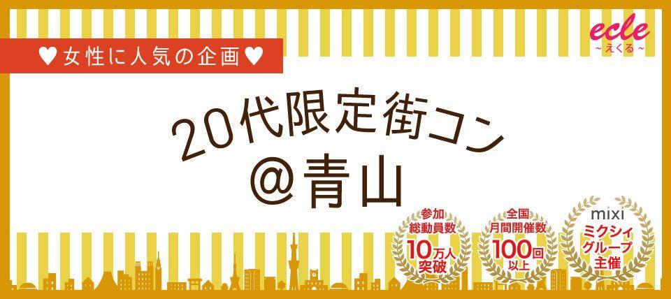 【青山の街コン】えくる主催 2015年12月19日