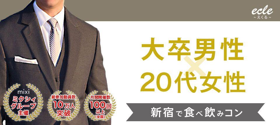 【新宿の街コン】えくる主催 2015年12月19日