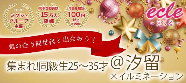 【東京都その他の街コン】えくる主催 2015年12月19日