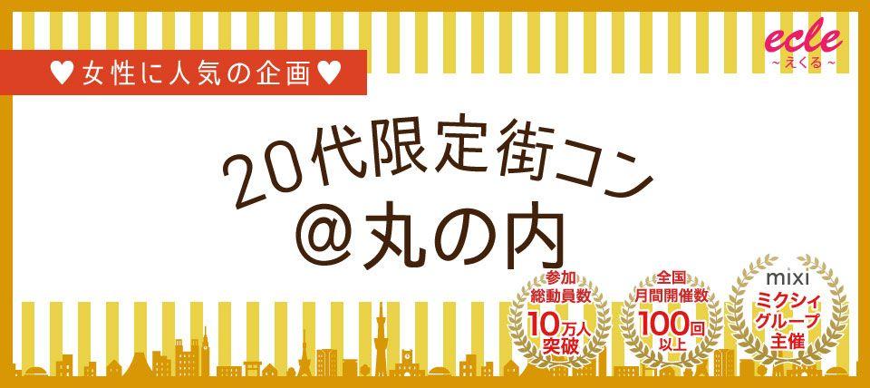 【丸の内の街コン】えくる主催 2015年12月20日