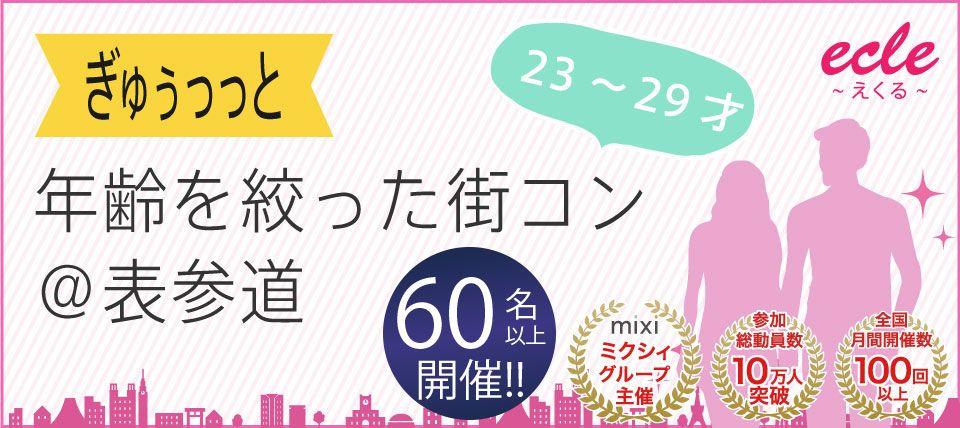【表参道の街コン】えくる主催 2015年12月20日