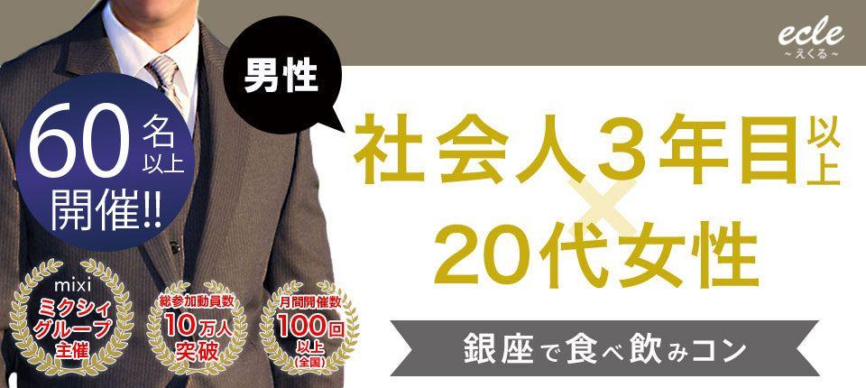 【銀座の街コン】えくる主催 2015年12月23日