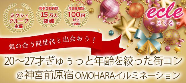 【東京都その他の街コン】えくる主催 2015年12月23日