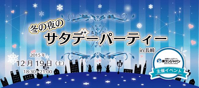 【長崎県その他の恋活パーティー】街コンジャパン主催 2015年12月19日
