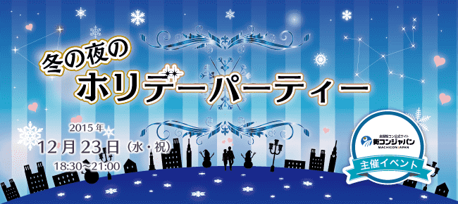 【天神の恋活パーティー】街コンジャパン主催 2015年12月23日