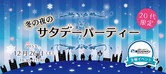 【天神の恋活パーティー】街コンジャパン主催 2015年12月26日